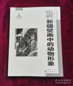新疆艺术研究(第一辑·壁画艺术卷):新疆壁画中的动物形象