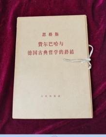 恩格斯——费尔巴哈与德国古典哲学的终结(全2册)
