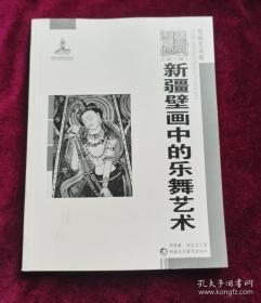 新疆艺术研究(第一辑)·壁画艺术卷:新疆壁画中的乐舞艺术