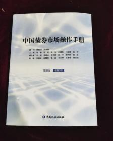 中国债券市场操作手册