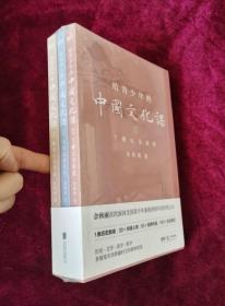 正版塑封  给青少年的中国文化课(全三册)
