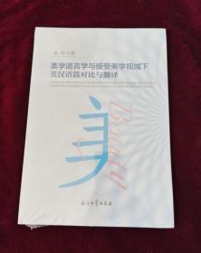 美学语言学与接受美学视域下英汉语篇对比与翻译