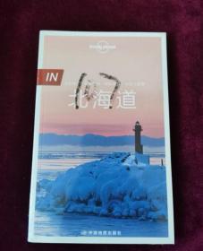 正版塑封 孤独星球 Lonely Planet 北海道 IN系列(2016年版)