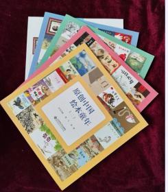 原创中国·绘本童年(亲子版)全5册