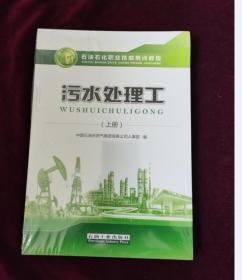 正版塑封 污水处理工(上石油石化职业技能培训教程)