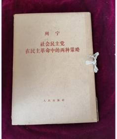 列宁 社会民主党在民主革命中的两种策略 (一函2册全)