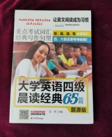 正版塑封 大学英语四级晨读经典65篇题源版