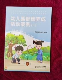 幼儿园健康养成活动案例(六)
