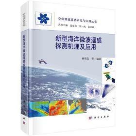 正版塑封 新型海洋微波遥感探测机理及应用