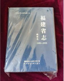 福建省志·粮食志(1988~2005)