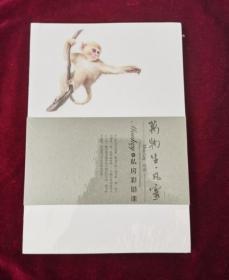 全新正版 Monkey的私房彩铅课