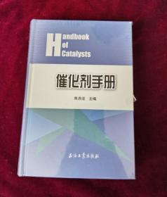 正版塑封 催化剂手册