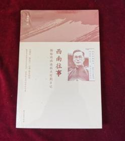 正版塑封 西南往事:梅贻琦西南联大时期日记