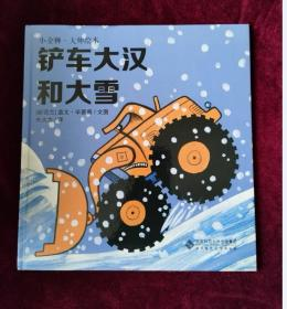 铲车大汉和大雪 精装绘本