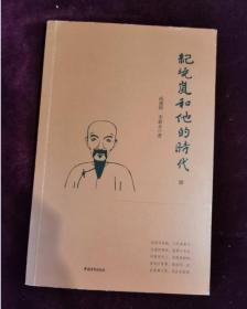 纪晓岚和他的时代