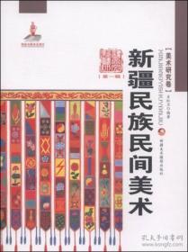 新疆艺术研究(第一辑·美术研究卷):新疆民族民间美术