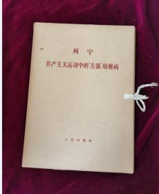 列宁共产主义运动中的左派幼稚病(全2册)