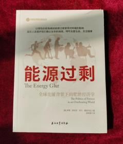 能源过剩:全球变暖背景下的肥胖经济学