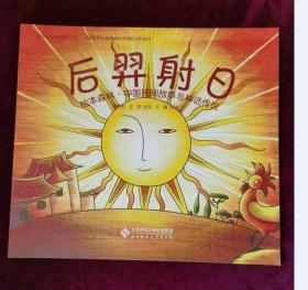绘本森林·中国民间故事与神话传说:后羿射日