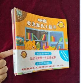 正版塑封 攸攸熊:妈妈,我在这儿!·好习惯系列(全10册)