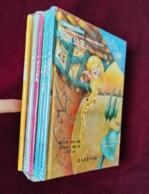 全新正版 儿童心理成长绘本1( 全6册)帮助儿童建立良好的心理素质、养成健康人格品质的图画书