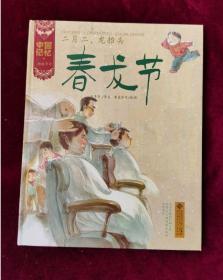 中国记忆·传统节日图画书:二月二,龙抬头·春龙节 精装本