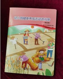 幼儿园健康养成活动游戏册(第五册)