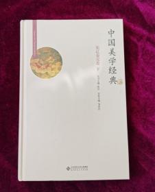 中国美学经典:宋辽金元卷(套装下册)