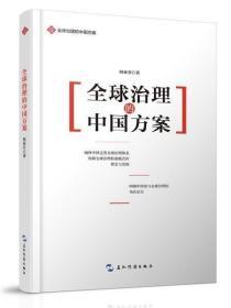全球治理的中国方案丛书-全球治理的中国方案