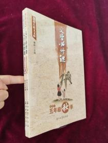 正版塑封 文学必修课(五年级寒假 五年级秋季)两本和售