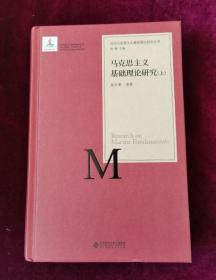 马克思主义基础理论研究(套装上册)
