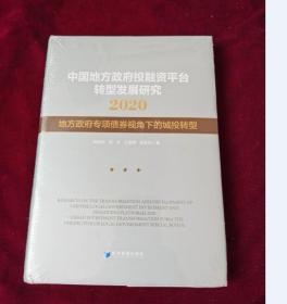中国地方政府投融资平台转型发展研究2020