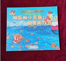 """""""宝贝计划""""完美情商培养图画书·海洋夏令营·快乐的小丑鱼:微笑的力量"""