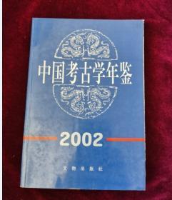 中国考古学年鉴2002