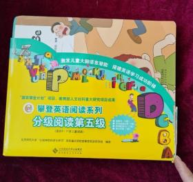 攀登英语阅读系列:分级阅读第五级(全12册,附家长手册、阅读记录及配套CD)9-11岁小学生英语口语训练
