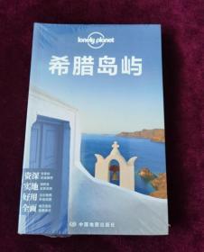 正版塑封 孤独星球Lonely Planet国际指南系列:希腊岛屿