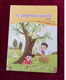 幼儿园健康养成活动游戏册(第四册)