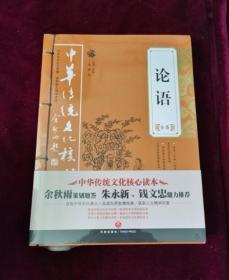 正版塑封 中华传统文化核心读本:论语全集 未开封