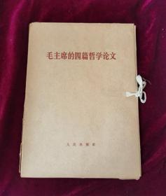 毛主席的四篇哲学论文(一函2册全)