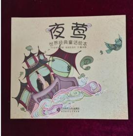 世界经典童话绘本《夜莺》
