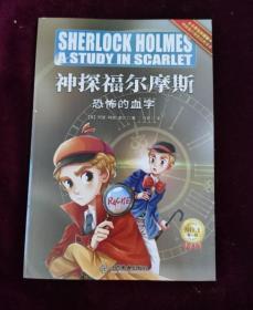 全新正版 神探福尔摩斯 10册 第一辑 小学生科学侦探故事 三四五六年级课外阅读书籍少儿大侦探悬疑推理小说