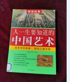 人一生要知道的中国艺术