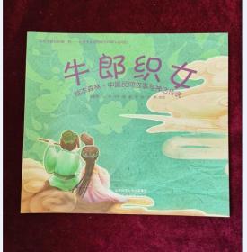 绘本森林·中国民间故事与神话传说:牛郎织女