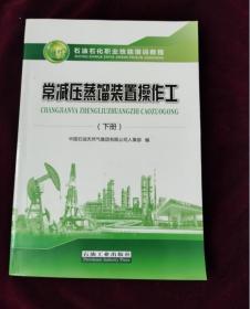 常减压蒸馏装置操作工(下)/石油石化职业技能培训教程