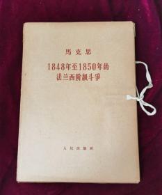 马克思1848年至1850年的法兰西阶级斗争(全3册)