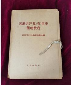 苏联共产党(布)历史简明教程(共8册)