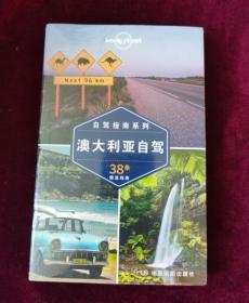 正版塑封 孤独星球Lonely Planet自驾指南系列:澳大利亚自驾