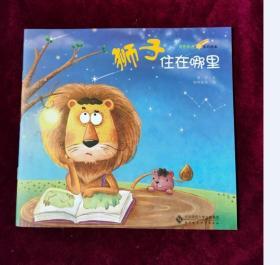 狮子住在哪里