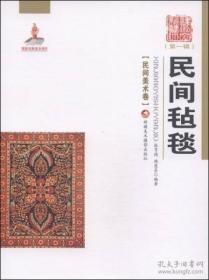 新疆艺术研究(第一辑·民间美术卷):民间毡毯