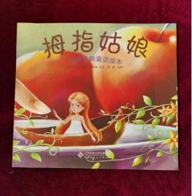 世界经典童话绘本 拇指姑娘